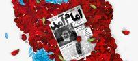 اس ام اس های 12 بهمن و بازگشت امام خمینی به ایران