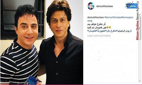 دیدار عمو پورنگ با شاهرخ خان بازیگر معروف هندی (+تصاویر)