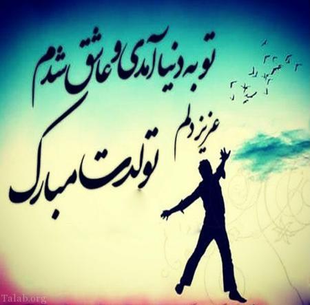 همسرم تولدت مبارک بهمن ماهی
