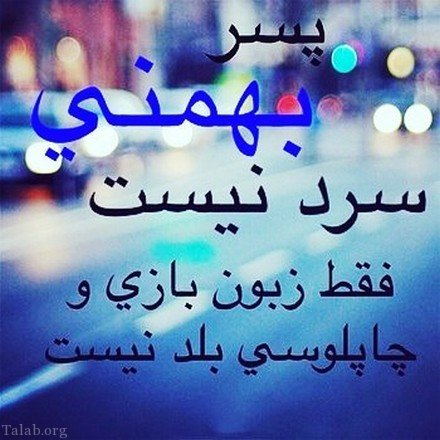 طالع بینی متولد بهمن + شخصیت کامل بهمنی ها