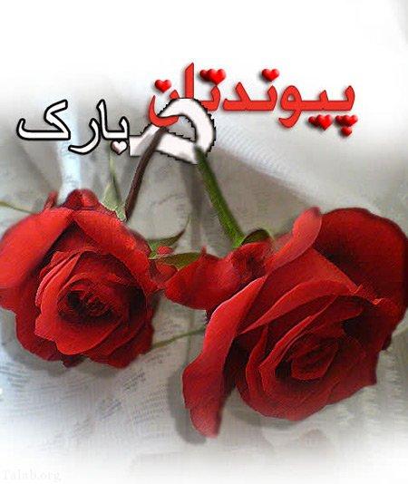 عکس نوشته برای تبریک ازدواج