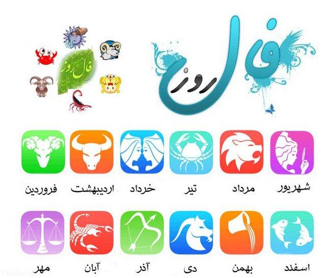 فال روزانه یکشنبه 1 بهمن برای متولدین تمام ماه ها