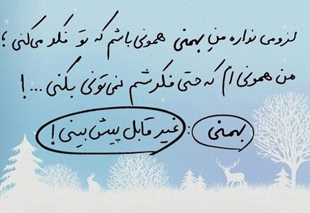 عکس نوشته های تبریک تولد بهمن ماه
