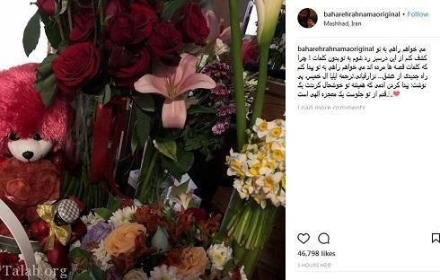 متن عاشقانه بهاره رهنما برای همسرش در روز عشق