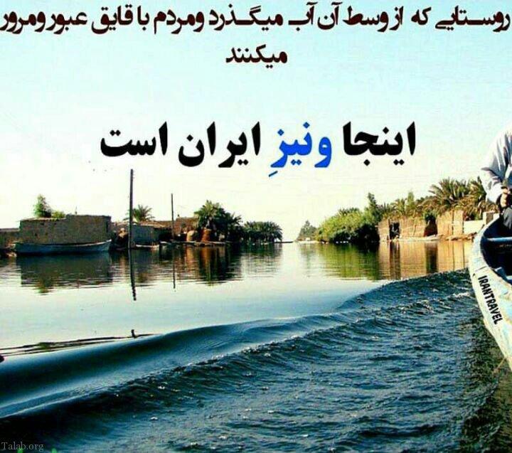 سفر به ونیز ایران در جنوب + نوروز 97 به کجا سفر کنیم ؟
