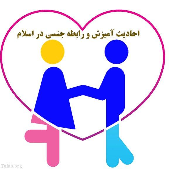 روایات و احادیث در مورد روابط جنسی زن و شوهر از نظر اسلام