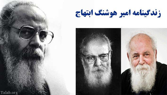 زندگینامه امیر هوشنگ ابتهاج شاعر معاصر ایران
