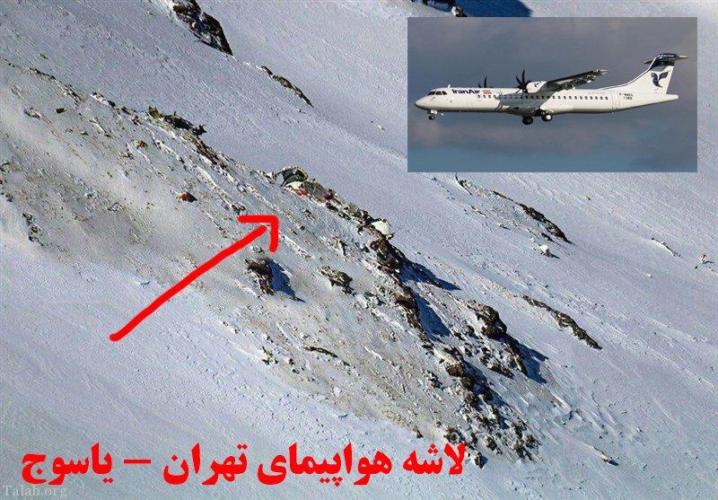 در هواپیمای تهران – یاسوج قبل سقوط چه گذشت؟ + عکس لاشه هواپیما
