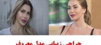 جراحی زیبایی واژن با هزینه بالا توسط مدل زن معروف + تصاویر