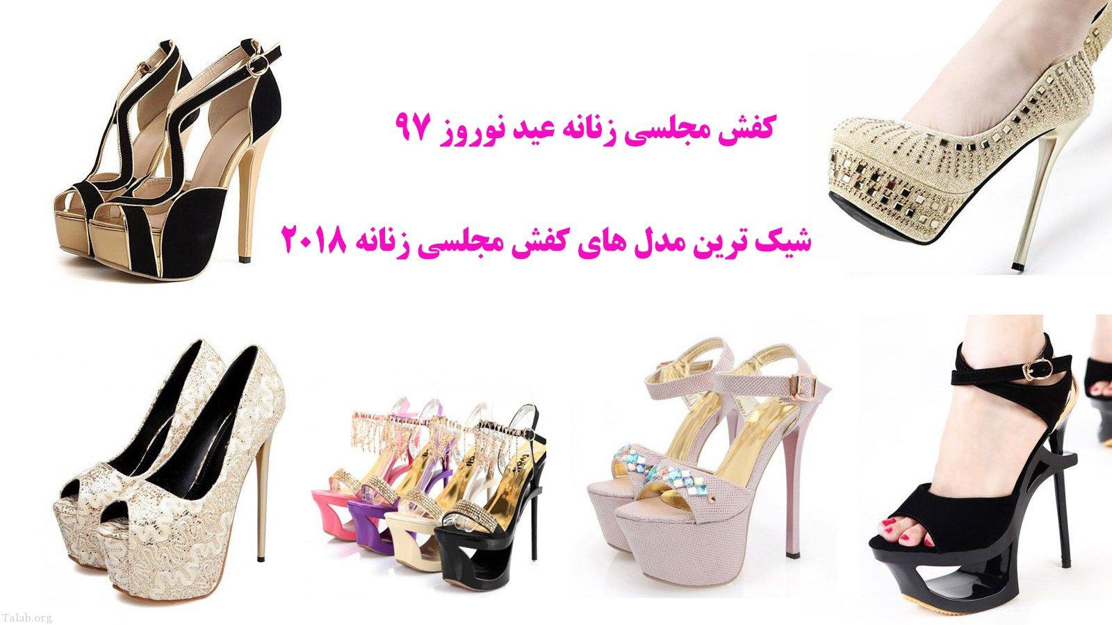 90 مدل کفش مجلسی زنانه | زیباترین مدل کفش های مجلسی دخترانه زنانه 99 – 2020