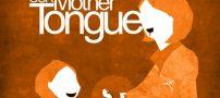 به مناسبت روز جهانی زبان مادری (21 فوریه 2018 – 02 اسفند 96)