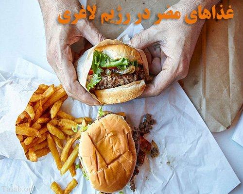 در کاهش وزن و رژیم لاغری این خوراکی ها را نخورید !