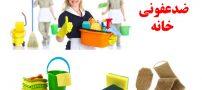 طریقه اصولی ضدعفونی کردن منزل در خانه تکانی شب عید