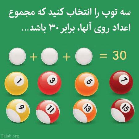 تست هوش ریاضی + جمع اعداد روی توپ