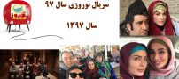 معرفی تمامی سریال های نوروزی عید سال ۹۷ + تصاویر