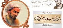 شعر زیبا از سعدی شیرازی (قیامت میکنی سعدی بدین شیرین سخن گفتن)