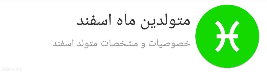 شخصیت اسفند ماهی ها
