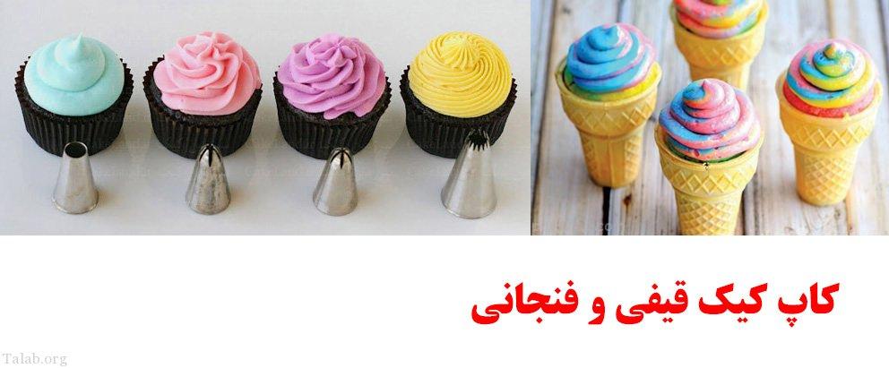 آموزش طرز تهیه کاپ کیک قیفی و فنجانی خوشمزه و ساده