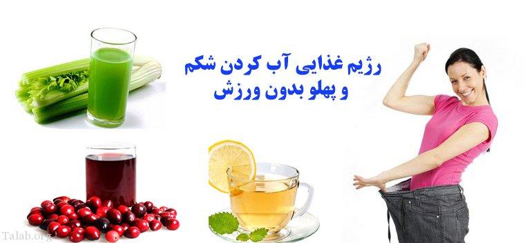 رژیم غذایی جدید برای آب كردن شكم و پهلو بدون ورزش | چربی سوزی سریع