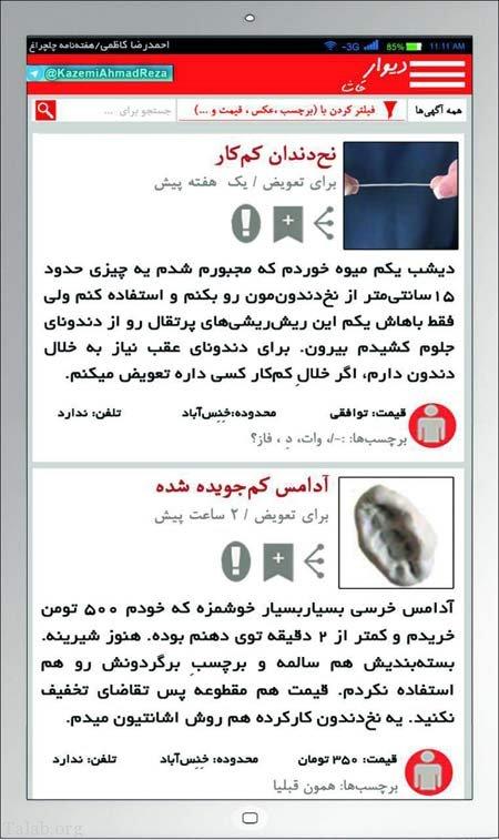 40 عکس خنده دار و بامزه داغ در ایران و جهان با نوشته های طنز