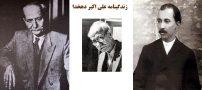 زندگینامه علی اکبر دهخدا | آثار و فعالیت های دهخدا | اشعار دهخدا