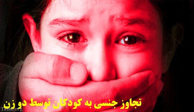 تجاوز جنسی دو زن هوس باز شیطان صفت به کودکان خردسال