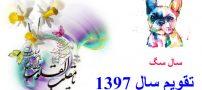 تقویم کامل سال 1397 + مناسبت های سال 1397 + تعطیلی های سال 97