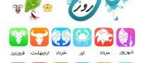فال روزانه جمعه 27 بهمن ماه 96