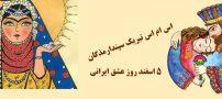 متن تبریک سپندارمذگان روز عشق ایرانی + اس ام اس تبریک سپندارمذگان