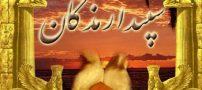 5 اسفند روز سپندارمذگان (روز عشق ایرانی)