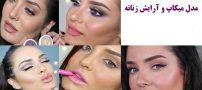 100 مدل آرایش صورت | مدل های میکاپ و آرایش زنانه زیبا و جذاب 99 – 2020