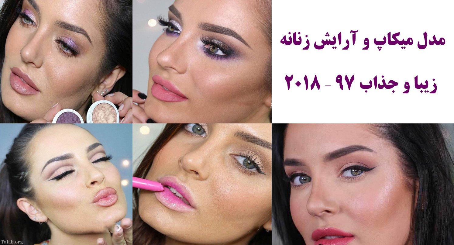 100 مدل آرایش صورت | مدل های میکاپ و آرایش زنانه زیبا و جذاب 97 – 2018
