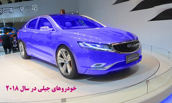 حضور متفاوت خودروهای جدید جیلی در بازار ایران در سال 97