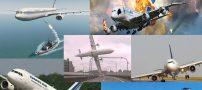 20 نمونه از بدترین سوانح و حوادث هوایی دنیا + عکس