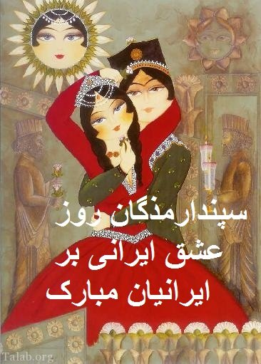 عکس های روز سپندارمذگان روز عشق ایرانی | عکس تبریک سپندارمذگان