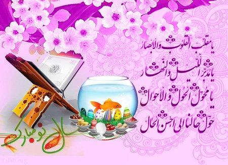 عکس پروفایل عید نوروز   کارت پستال ویژه عید نوروز