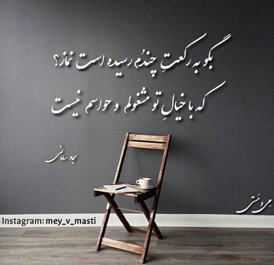 عکس نوشته زیبا همراه با شعر | عکس پروفایل خاص با شعرهای زیبا