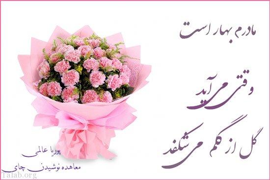 شعر روز زن | متن تبریک روز مادر ؛ زیباترین متن های تبریک روز زن و مادر