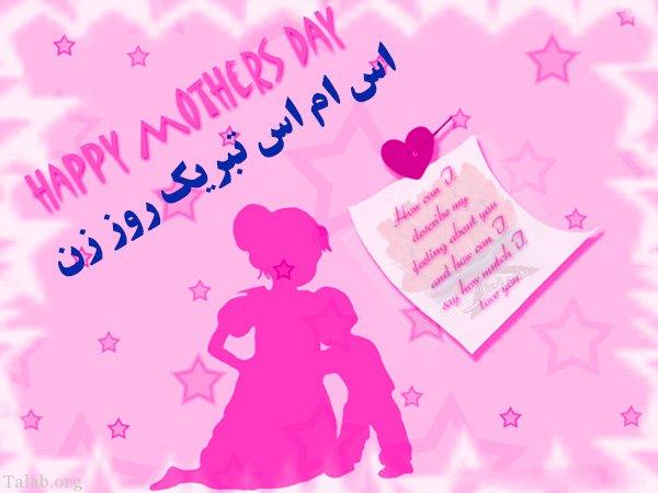 اس ام اس تبریک روز زن + متن برای تبریک روز زن