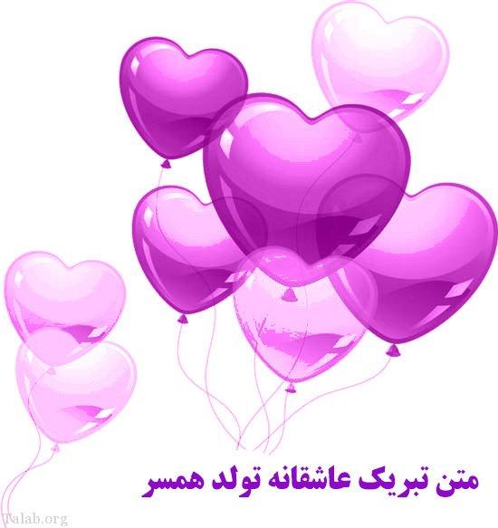 عکس تبریک تولد به همسر اسفندی