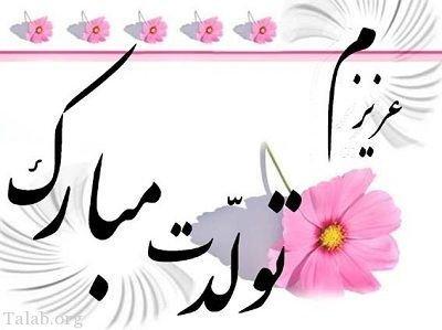 پیام تبریک تولد همسر بهمن ماهی