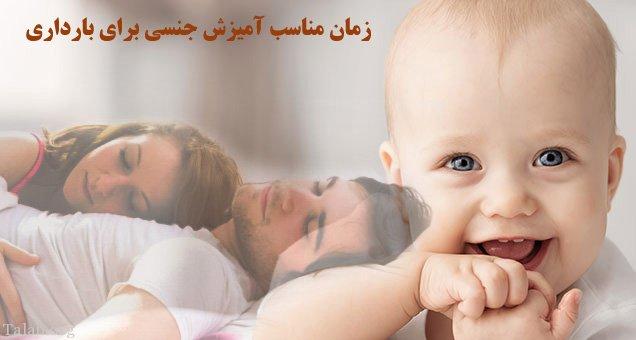 نزدیکی برای باردار شدن + زمان مناسب آميزش جنسی برای بارداری