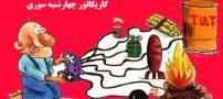 کاریکاتور چهارشنبه سوری 97 | متن طنز + شعر طنز چهارشنبه سوری