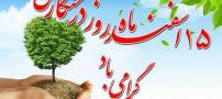 15 اسفند ماه   مصادف با آغاز هفته منابع طبیعی و روز درختکاری