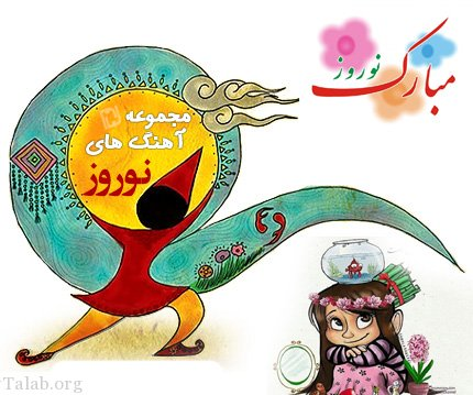 مجموعه آهنگ های شاد مخصوص عید نوروز و تحویل سال نو 97