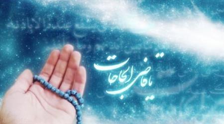 مستجاب شدن دعا   چرا برخی دعاها مستجاب نمی شود ؟