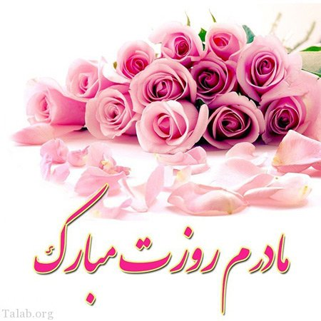 عکس پروفایل روز زن و پروفایل روز مادر | نوشته و متن تبریک روز زن و مادر