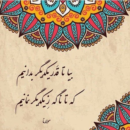 عکس پروفایل زیبا با شعرهای کوتاه زیبا (عکس نوشته های شعر دار)