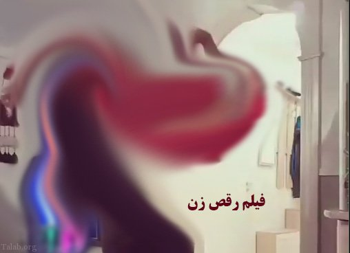 فیلم رقص زن ایرانی در برج میلاد (این کلیپ از دست ندید)