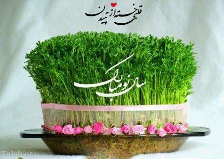 انشاء با موضوع عید نوروز و تعطیلات ایام عید (متن انشاء و خاطره نویسی)